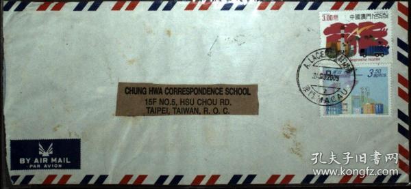 邮政用品、信封、2009年澳门寄台湾信封,