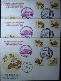 邮政用品、信封、纪念封,新竹邮局成立一百周年纪念邮展,挂号实寄,所示一枚价,随机出货
