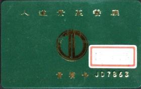台湾卡片、收藏卡、人道素菜餐厅贵宾卡一枚