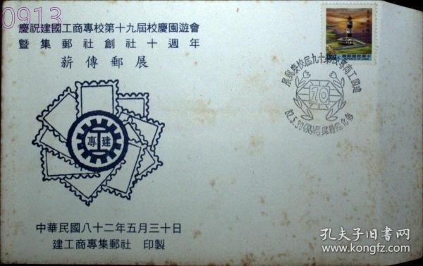 邮政用品、信封、纪念封,建国工商专校第十九届校庆邮展,实寄,免费送