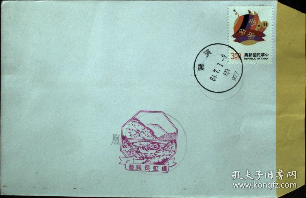 邮政用品、信封、纪念封,丰滨长虹桥风景戳使用纪念