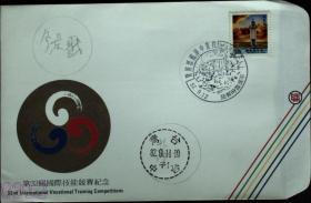 邮政用品、信封、纪念封,我爱中华邮票展览会纪念,实寄