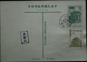 """邮政用品、明信片、莒光楼邮资片一枚,盖台北""""亭""""字集邮戳"""