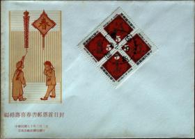 邮政用品、信封、首日封,特168专168春书邮票首日封一枚 2
