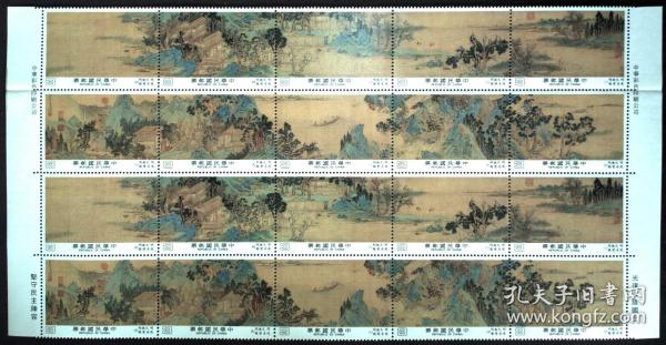 邮政用品、邮票、专250特250后赤壁赋一套10全,上面一套横向折过一次,沿齿孔有些发黄,上面一套28.8元,下面一套些许杂点,未折,品好48.8元