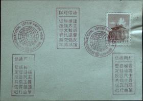 邮政用品、邮戳、世界通讯周邮戳卡一枚