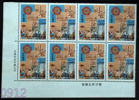 邮政用品、邮票、荣民辅导一套,有发黄现象,每套0.98元, 厂铭1.88元,标语1.88元,全要8元