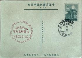 邮政用品、明信片、邮资片,莒光楼邮资片一枚,品好,优惠售