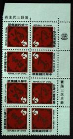 邮政用品、邮票、专168特168春书一套4全2套合售,除油墨外品好