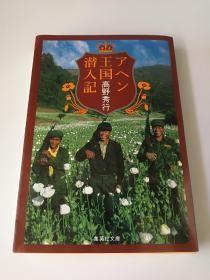 アヘン王国潜入记 (日文原版36开)