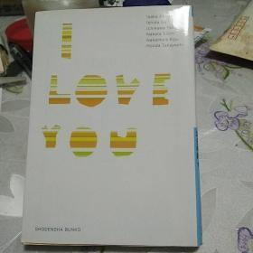 I LOVE YOU 恋爱小说集 (日文原版36开)