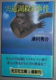 宍道湖杀人事件  (日文原版36开)