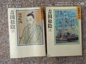 吉田松阴 (1,2) 全两册  (日文原版)