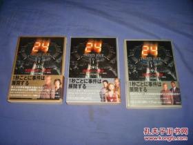 24 TWENTY FOUR〈上中下册〉MID NIGHT‐08:00 (竹书房文库)