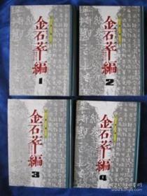 金石萃编(影印本1-4)