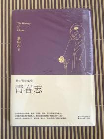 易中天中华史 第四卷:青春志(插图升级版)