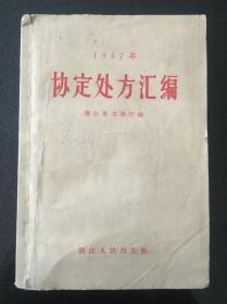 协定处方汇编(1957年)