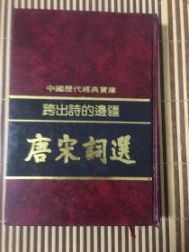 中国历代经典宝库:跨出诗的边疆唐宋词选(繁体竖版)