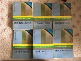 石油地面工程设计手册 第二、三、四、五、六、七册 (6本合售)