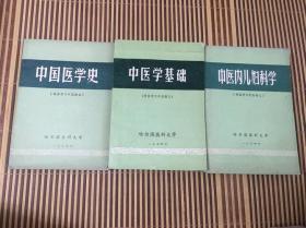 西医学习中医讲义:中医学基础、中国医学史。中医内儿妇科学(三本合售)