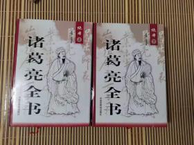 诸葛亮全书(上下册)16开,精装本