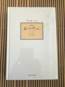 南怀瑾选集(第2卷)(典藏版)