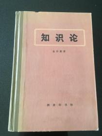 知识论(金岳霖 著  精装本)1983年一版一印