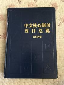中文核心期刊要目总览(2004年版)