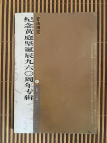 书法研究:纪念黄庭坚诞辰九六〇周年专辑(总第133期)