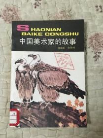 少年百科丛书:中国美术家的故事·