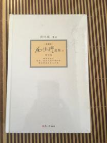 典藏版  南怀瑾选集第五卷:《禅宗与道家》、《道家、密宗与东方神秘学》、《静坐修道与长生不老》