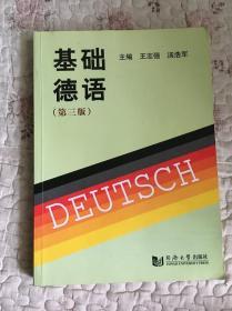 基础德语(第三版)