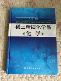 稀土精细化学品化学(精装本)