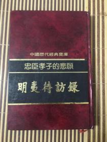 中国历代经典宝库 忠臣孝子的悲愿 明夷待访录(竖版)