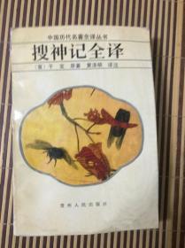 中国历代名著全译丛书 :搜神记全译