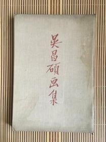 吴昌硕画集 (8开,精装本)1959年一版一印