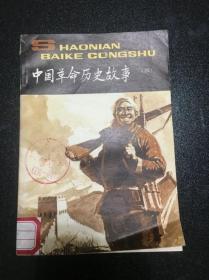 少年百科丛书——中国革命历史故事 (四)