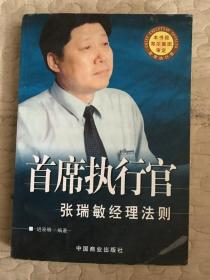 首席执行官  张瑞敏经理法则