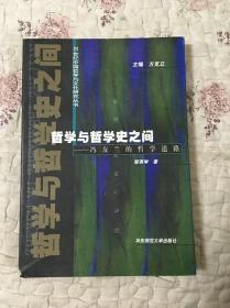 哲学与哲学史之间:冯友兰的哲学道路