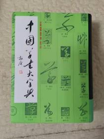 中国草书大字典(精装本后册)