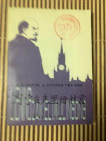 列宁在克里姆林宫.