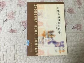 中华书局印制的纸币