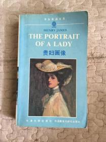 学生英语文库:贵妇画像  (英文版)
