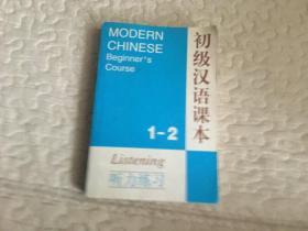 初级汉语课本.听力练习.第一、二册