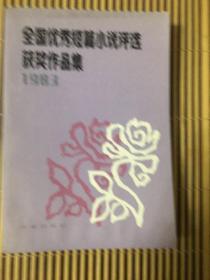 全国优秀短篇小说评选获奖作品集1983