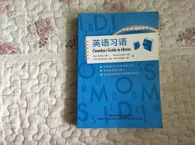 虹彩英语随身学:英语习语