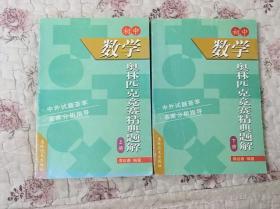 初中数学 奥林匹克竞赛经典题解(上下册)