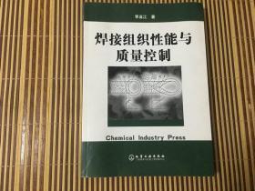焊接组织性能与质量控制