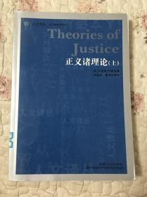 正义诸理论(上)