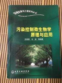 污染控制微生物学原理与应用/环境科学与工程系列丛书